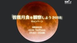 「皆既月食」日本全国で観察できるチャンス 1月31日の夜から