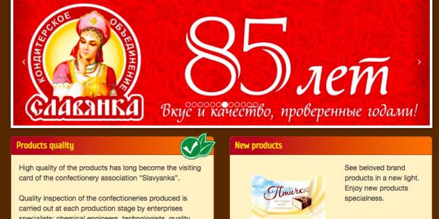 スラビャンカのホームページ