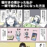 「寝つきの悪かった私が一瞬で眠れるようになった方法」に大反響(マンガ)