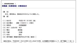 県職員がパワハラ後に自殺 上司から「日本語書けない」と暴言吐かれていた