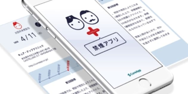 CureAppが開発した禁煙治療アプリ