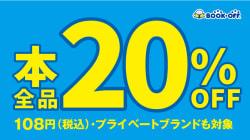 ブックオフの本が全品20%オフ。「夏のウルトラセール」実施274店の全リスト