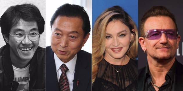 左から鳥山明さん、鳩山由紀夫・元首相、マドンナさん、ボノさん