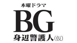 木村拓哉、テレ朝系ドラマで初のボディーガード役に 「『なるほど、そうきたか!』という意外性が」
