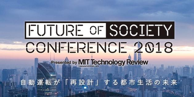 カンファレンス「Future of Society Conference 2018—自動運転が「再設計」する都市生活の未来—」