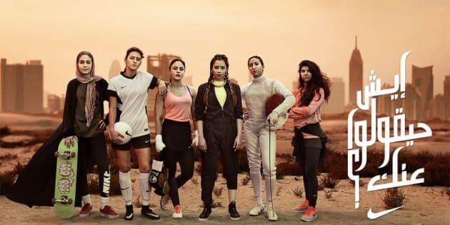 La campagne de Nike dans les pays arabes est bien ficelée, elle tente de valoriser l'image de ces femmes athlètes.