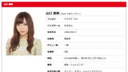 NGT48山口真帆さんめぐる騒動、所属事務所AKSが声明「メンバーの中に違法な行為をした者はいない」(全文)