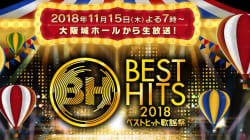 「ベストヒット歌謡祭2018」出演者と楽曲は?