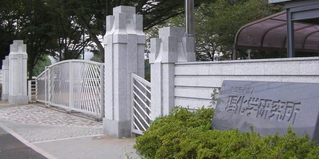 理化学研究所=埼玉県和光市