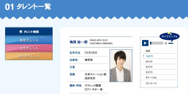 声優の梅原裕一郎さん、公式プロフィール