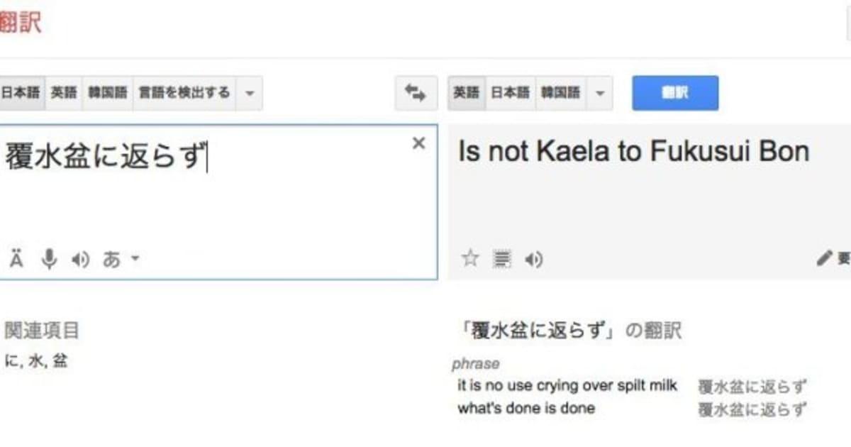 Google翻訳は「事なきを得る」を...