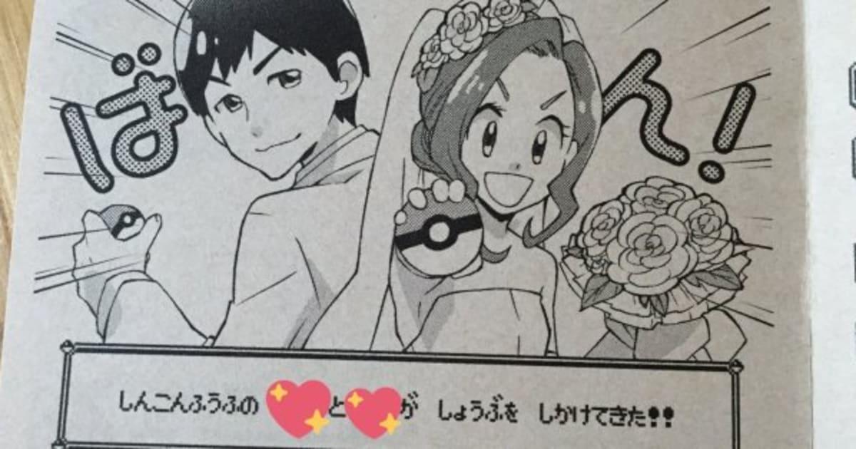 ポケモン愛あふれる結婚式の招待状 「しんこんふうふがしょうぶをしかけてきた!」