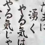近所のお寺の標語が「心に刺さる」と話題【画像】