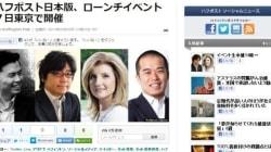 Konnichiwa ! Le HuffPost Japon est