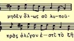 La prima canzone della storia suonava