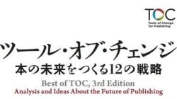 「出版不況」を抜け出すためのヒントがここには詰まっている『ツール・オブ・チェンジ――本の未来をつくる12の戦略』