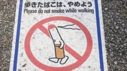 将来は「タバコのない社会」になる?