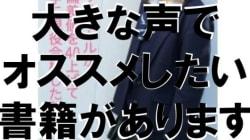 書評「学年ビリのギャルが1年で偏差値を40上げて慶應大学に現役合格した話」がマジすごい!(通称:ビリギャル)