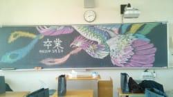 卒業式「黒板アート」で旅立つ君へのメッセージ