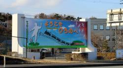 【3.11】町民より廃炉・除染作業員の方が多い町の「生きる道」
