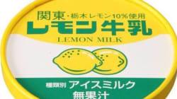 レモン10%使用なのに無果汁!?