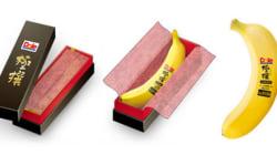 Voici les meilleures bananes du