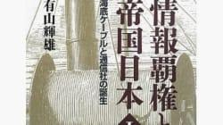 情報覇権と帝国日本
