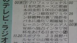 NHKのテレビ欄で縦読み 本田圭佑の特集番組【画像】