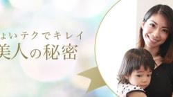美ママの裏技テク - Vol.6