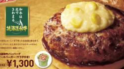 ロッテリア、豪華1300円の和牛バーガーを発売 肉厚「半端ない」【画像】