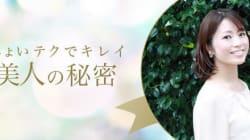 美ママの裏技テク - Vol.8