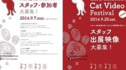岐阜にて「ネコ市ネコ座」が開催、9/7に猫フェスと9/20に猫動画祭り