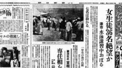 橋北中学校水難事件 女子生徒36人溺死の真相は?