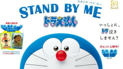 「STAND BY ME