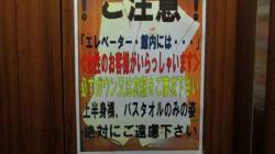 【衝撃写真集】大都会東京のカプセルホテル 信じられない注意書きも!