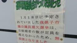我孫子市長選の投票率が過去最低に。千葉県内トップクラスの投票率を維持していた我孫子市民が求めているものとは?