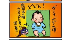 【子育て絵日記4コママンガ】遺伝子のチカラ