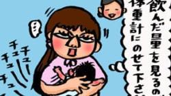 【子育て絵日記4コママンガ】つるちゃんの里帰り|初めての母乳(0歳0ヶ月頃)