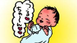 つるちゃんの里帰り|(37)おばちゃん大ハリキリ(0歳0ヶ月頃)