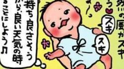 【子育て絵日記4コママンガ】外気浴で寝付きが良くなった?