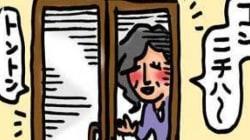 【子育て絵日記4コママンガ】ご近所さんのありがたさ