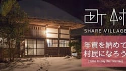 全国の古民家をつないでネットワーク型の村を作る−−秋田県五城目町の古民家から始まる「シェアビレッジ」プロジェクト