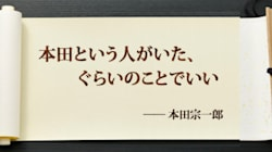 「本田という人がいた、ぐらいのことでいい」──本田宗一郎