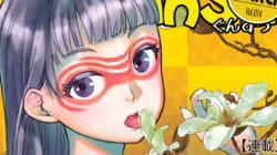 小説『サイクロプス』が『月刊群雛』2015年03月号に掲載! ──