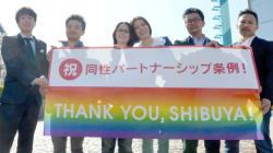 渋谷区の同性パートナー条例成立