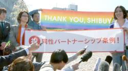 渋谷区の同性パートナー条例成立に「歴史的な一歩」「LGBT考えるきっかけに」