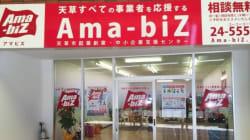 熊本県天草市に開設された中小企業・創業企業相談所「Ama-biZ」、上々の滑り出し