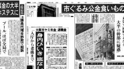 大阪都構想の住民投票「大阪市解体」が説得力をもって語られる理由とは