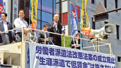 派遣法改悪には断固反対 大阪の住民投票から学ぶべき教訓とは