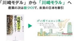 「川崎モデル」の次は「川崎モラル」でシビックプライドに溢れた街に